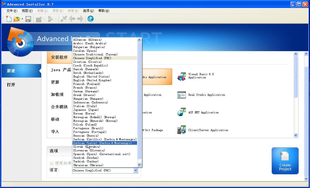 安装包制作工具(Advanced Installer)截图0