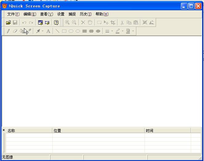 电脑屏幕截图(Quick Screen Capture )截图0