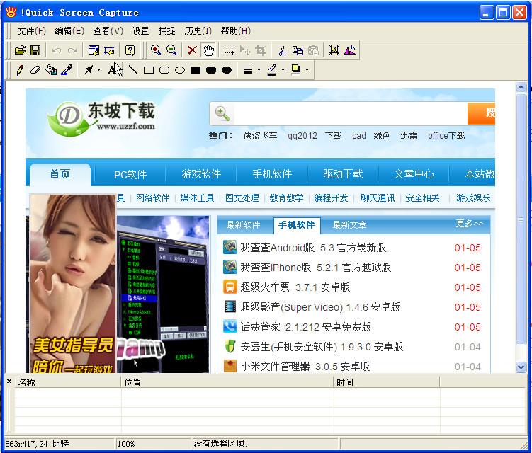 电脑屏幕截图(Quick Screen Capture )截图1