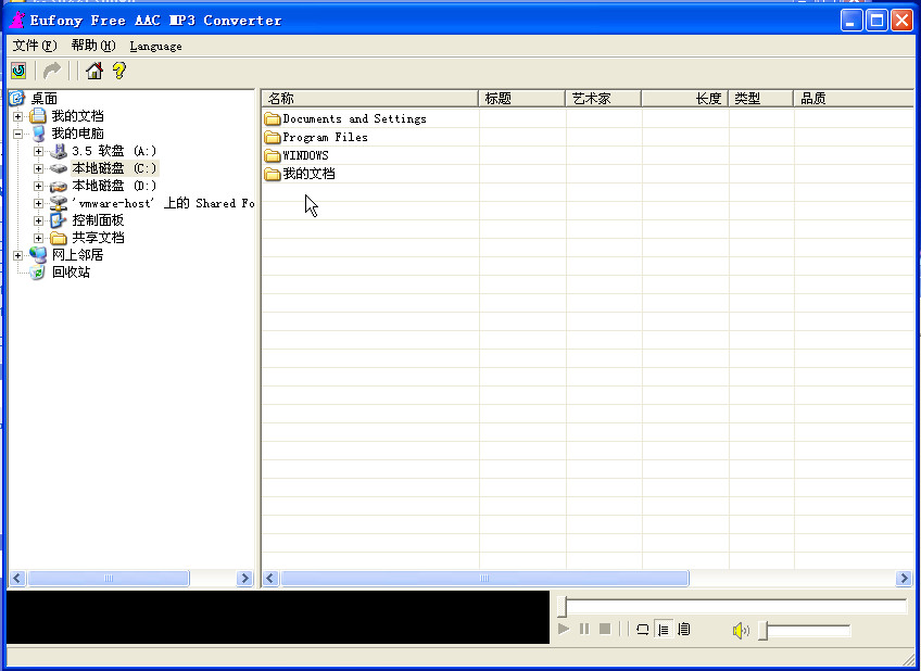 aac转mp3(Eufony Free AAC MP3 Converter) 图片预览