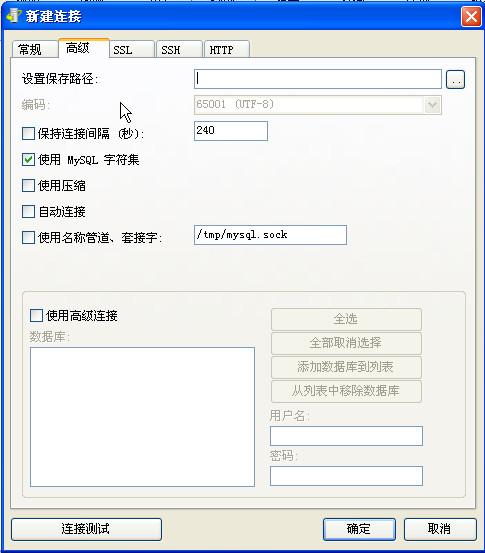 MySQL可视化管理工具(Navicat for MySQL)截图2