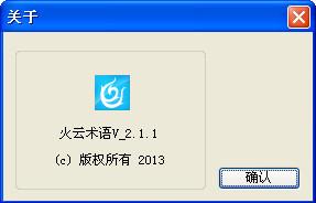 火云术语翻译软件(火云译客)截图1