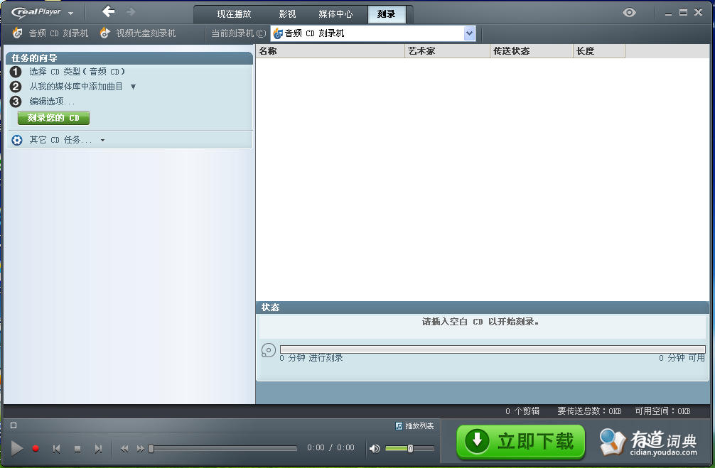 RealPlayer PC版截图0
