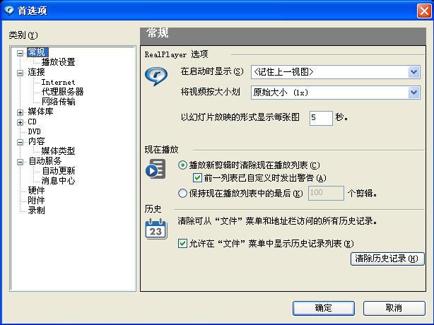 RealPlayer PC版截图2