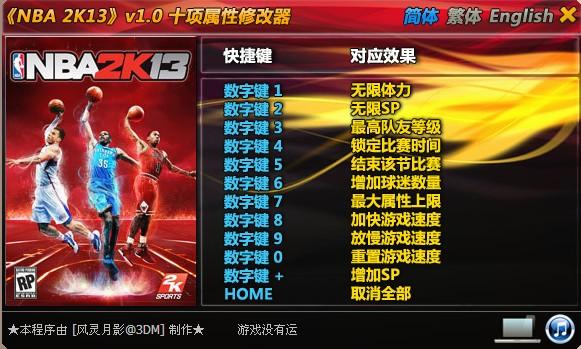 NBA2K13截图0
