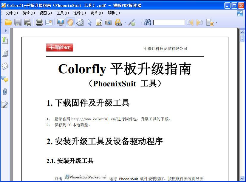 七彩虹平板��X刷�C工具+��咏�D0