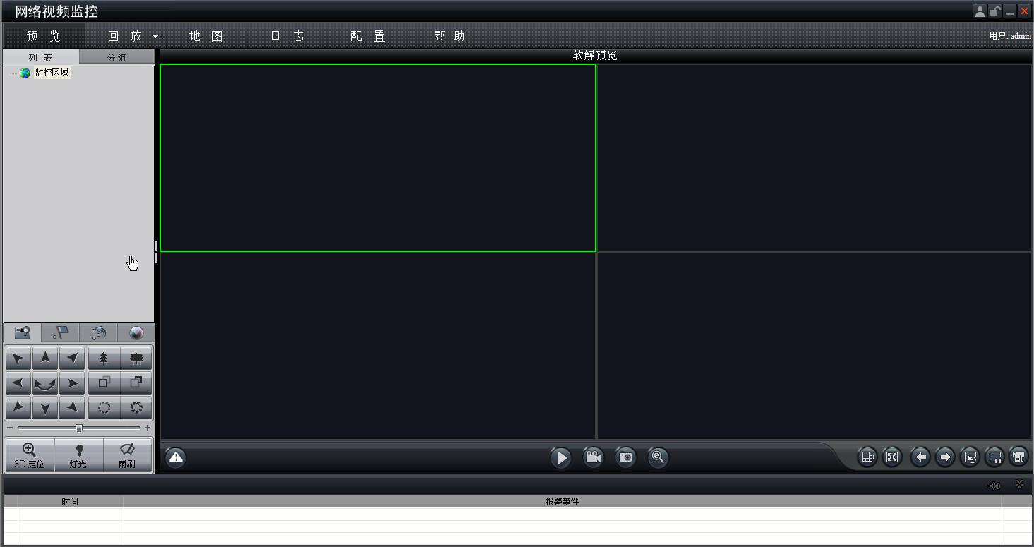 海康威视网络视频监控软件截图2