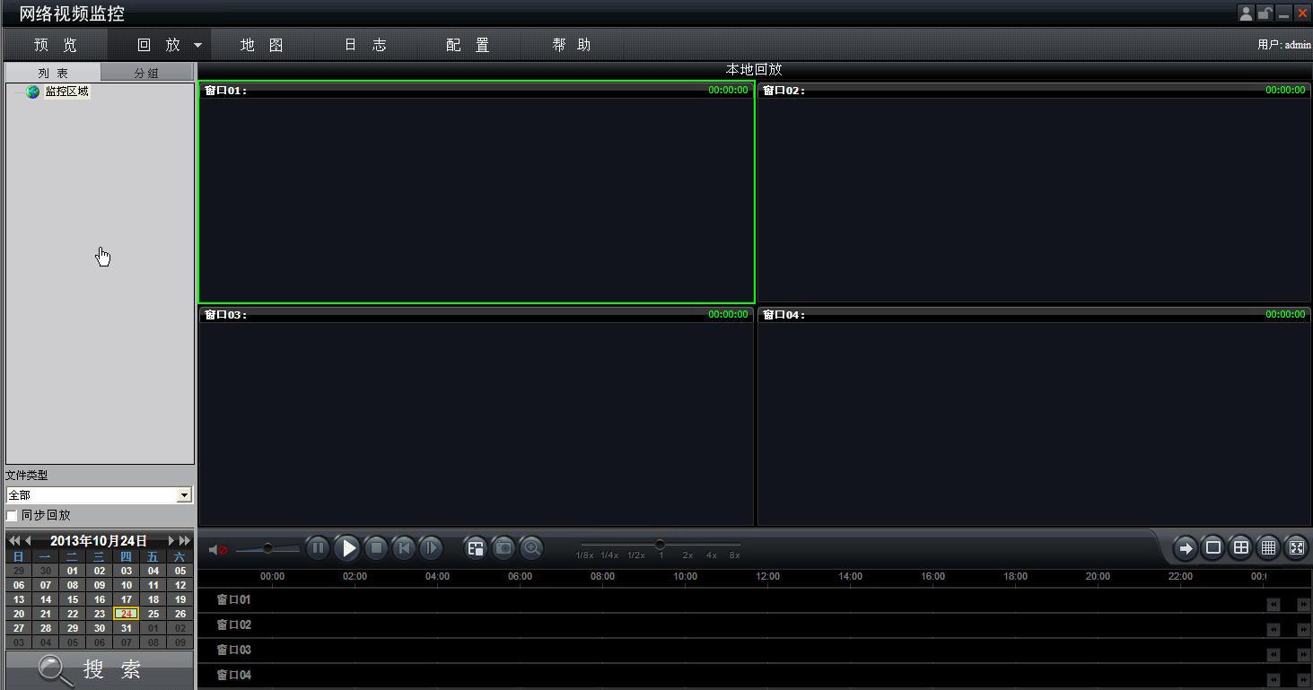 海康威视网络视频监控软件截图3