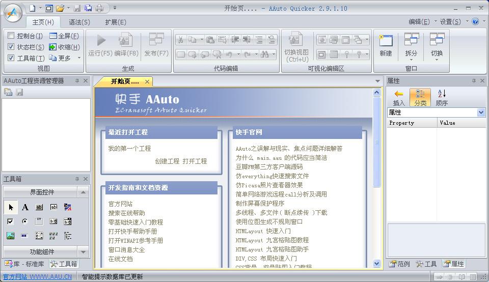 快手编程语言(AAuto Quicker)截图1