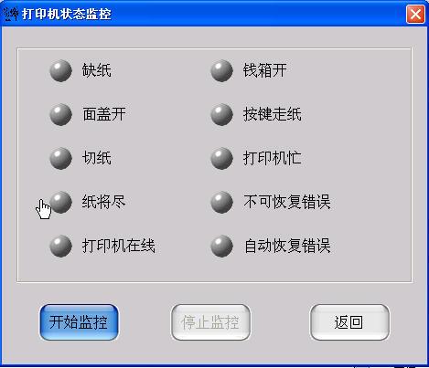 芯烨打印机设置软件工具(芯烨最新打印机设置软件工具)截图2