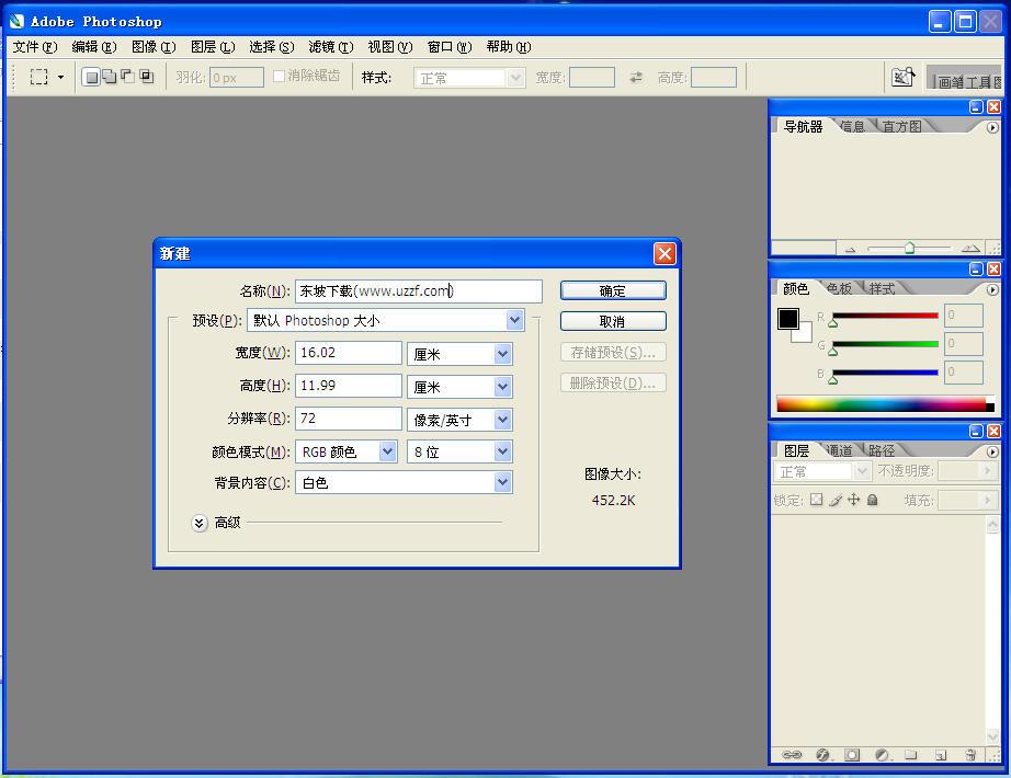 Photoshop CS2(photoshop  9.2.0_ps cs2)截图2