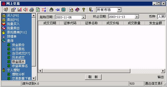通达信网上交易软件(模拟炒股的工具)截图1