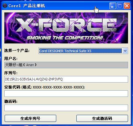 corel注册机下载(corel全系列注册机下载)截图0