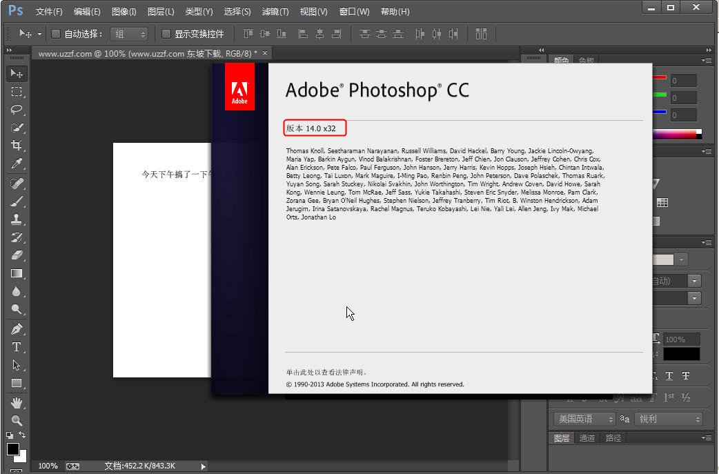 Adobe Photoshop CC(ps cc)截图1