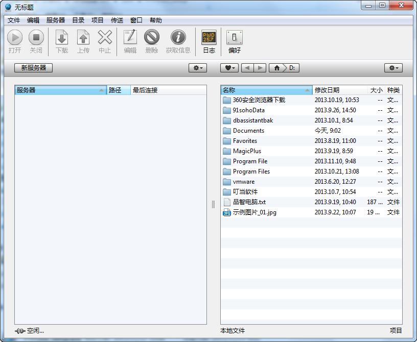 FTP上传工具(FTP Disk)截图0