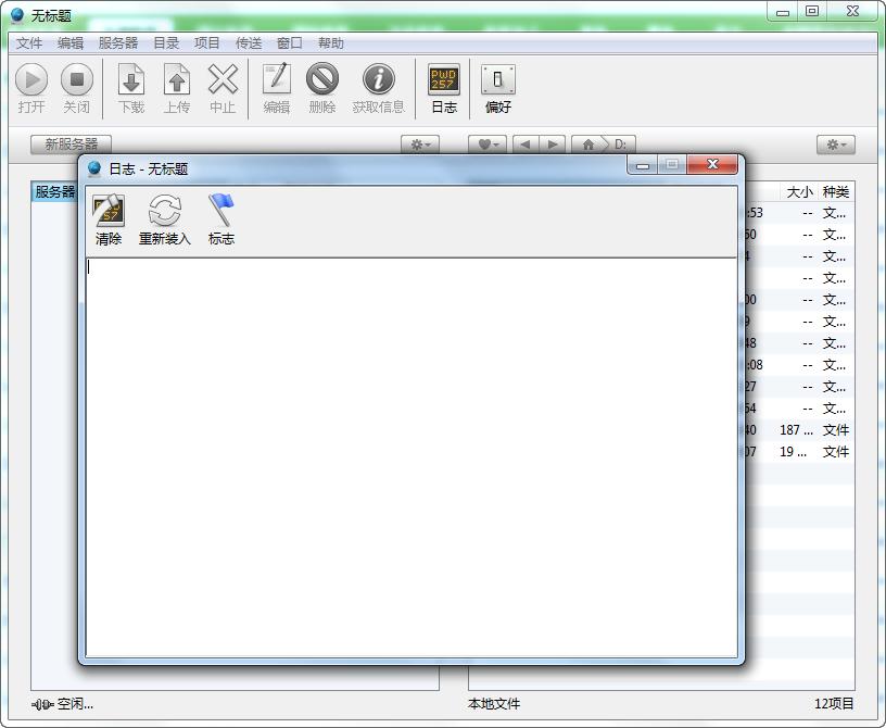 FTP上传工具(FTP Disk)截图2