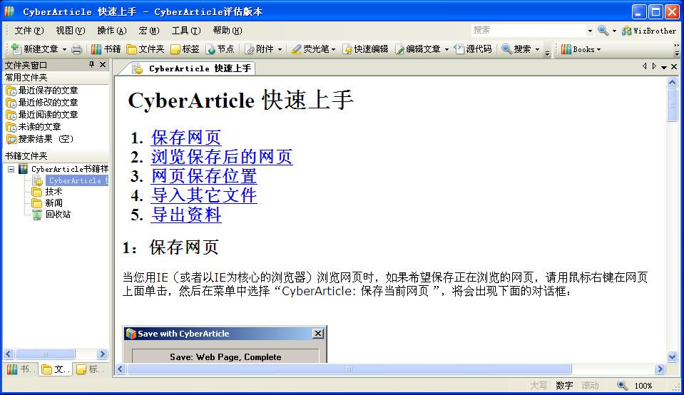 网文快捕(cyerarticlepro)