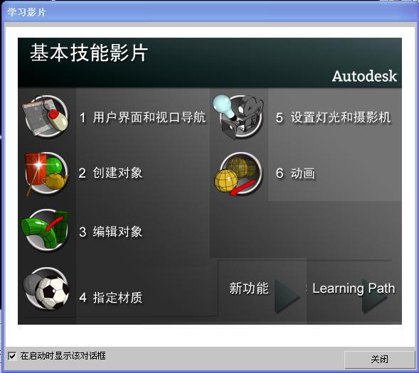 3dmax2009中文版免费下载截图0