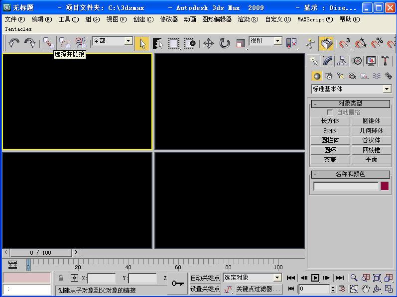 3dmax2009中文版免费下载截图1