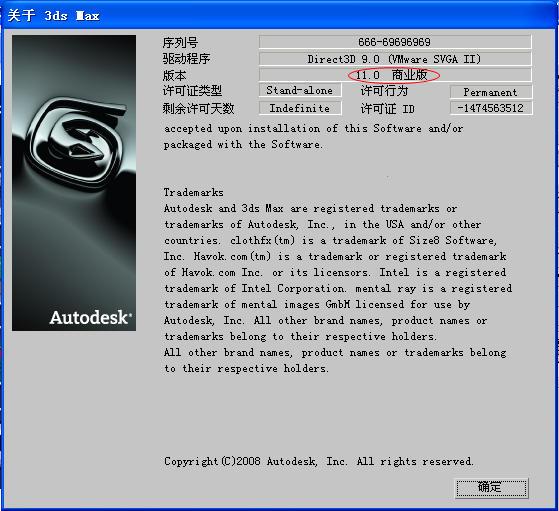 3dmax2009中文版免费下载截图2