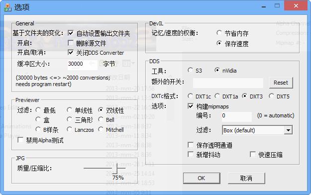 DDS图片批量转换器(DDS Converter)2 1 绿色汉化版-东坡下载
