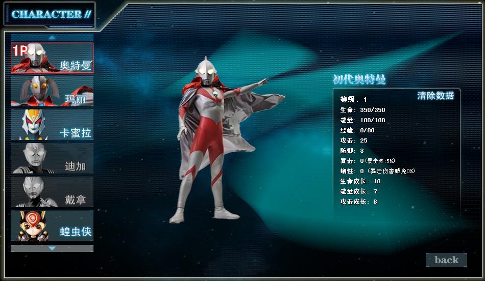 奥特曼激斗传1.2中文无敌版免安装绿色中文版