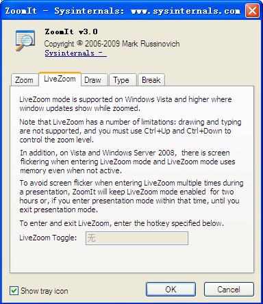 屏幕放大注�工具(ZoomIt)截�D1