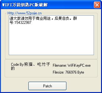 WiFi万能钥匙PC版免验证工具截图0