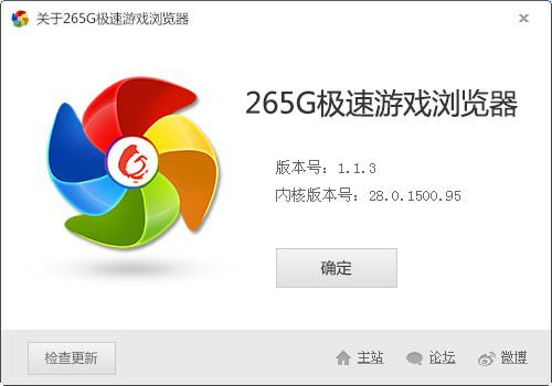 265G极速游戏浏览器截图1