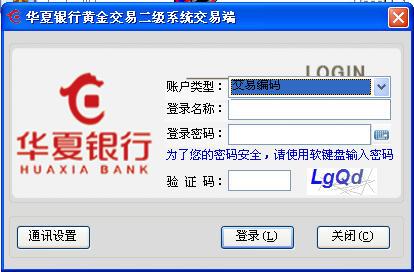 华夏银行黄金交易二级系统交易端截图0