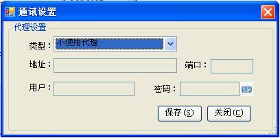 华夏银行黄金交易二级系统交易端截图1