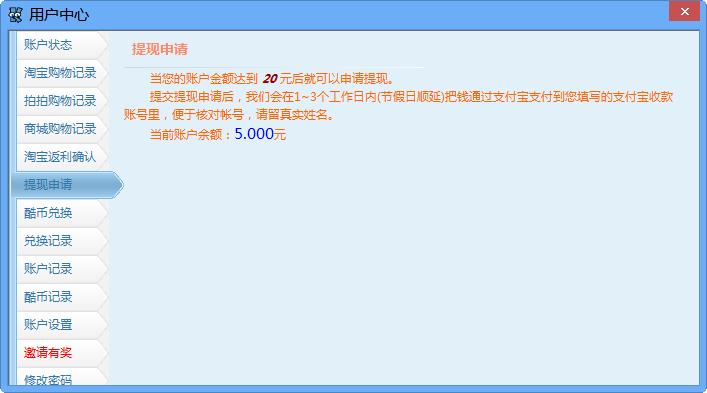 QQ酷购物助手截图2