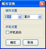 龙龙天气预报软件截图1