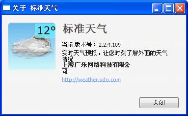 标准天气(桌面天气预报查询软件)截图1