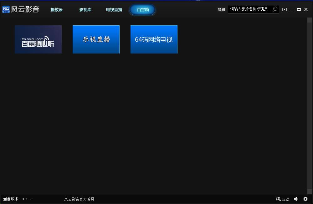 风云影音(网络电视直播软件下载)截图3