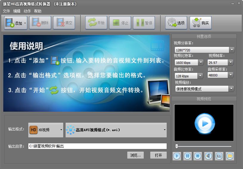新星HD高清视频格式转换器截图0