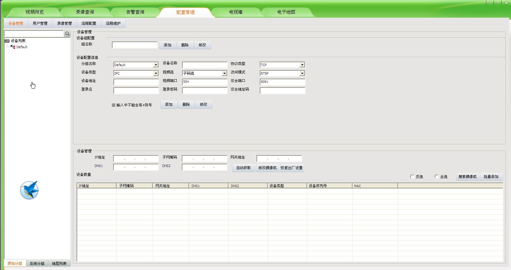 UC2视频监控客户端截图0