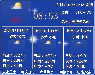 雨晴天气预报(天气预报查询软件)截图0