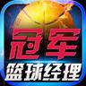 冠军篮球经理V0.0.11 安卓版