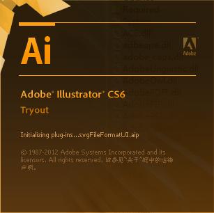 Adobe Illustrator CS6(64位版)截图0