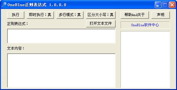 OneBlue正则表达式测试工具截图0
