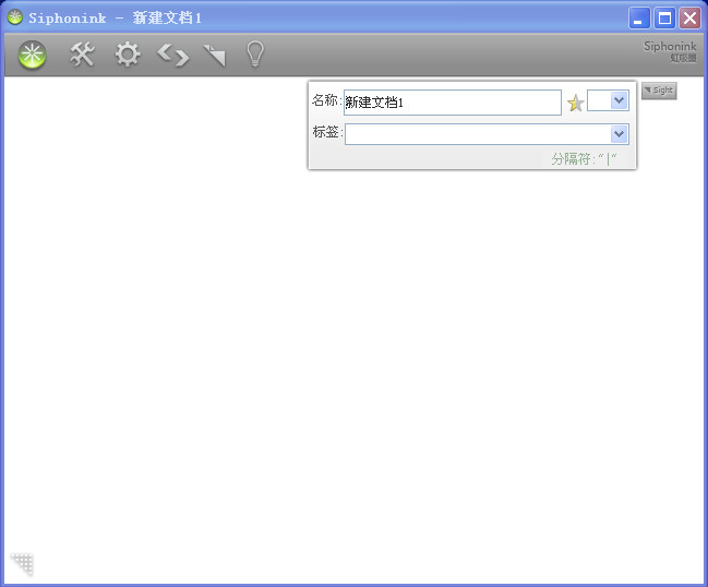虹吸墨(Siphonink)文本处理编辑工具截图0