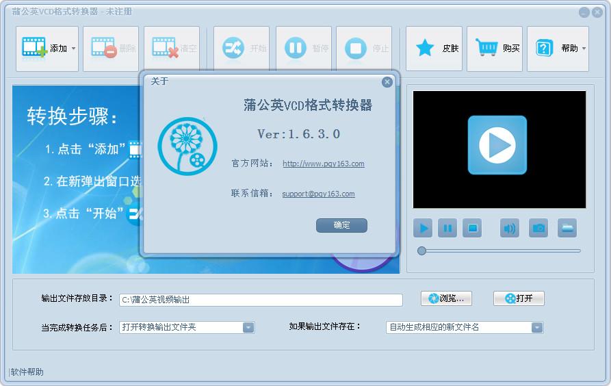 蒲公英VCD格式转换器截图1