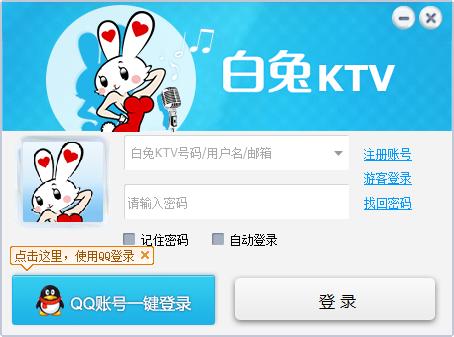 白兔KTV(179视频聊天室)截图0