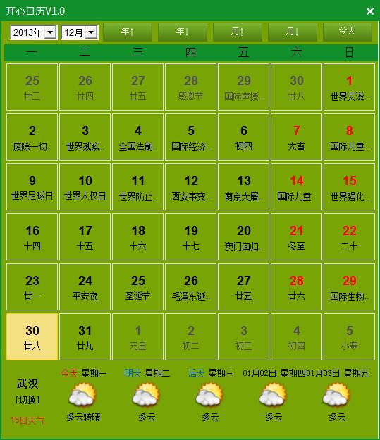 开心日历截图0