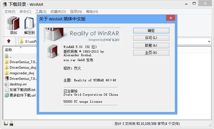WinRAR 64位破解版截图0