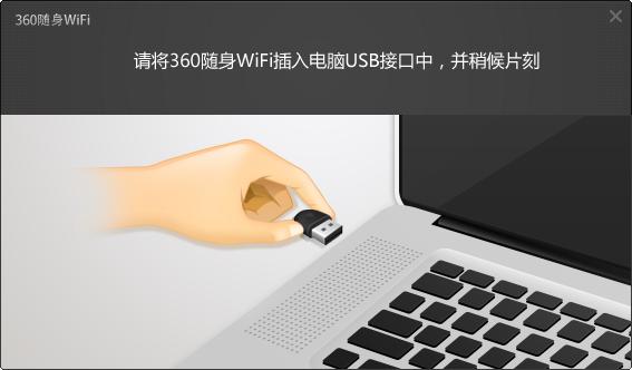 360wifi电脑版截图1