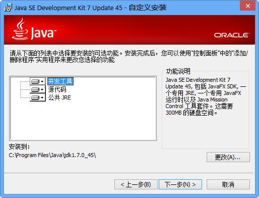 jdk1.7 64位下载截图1