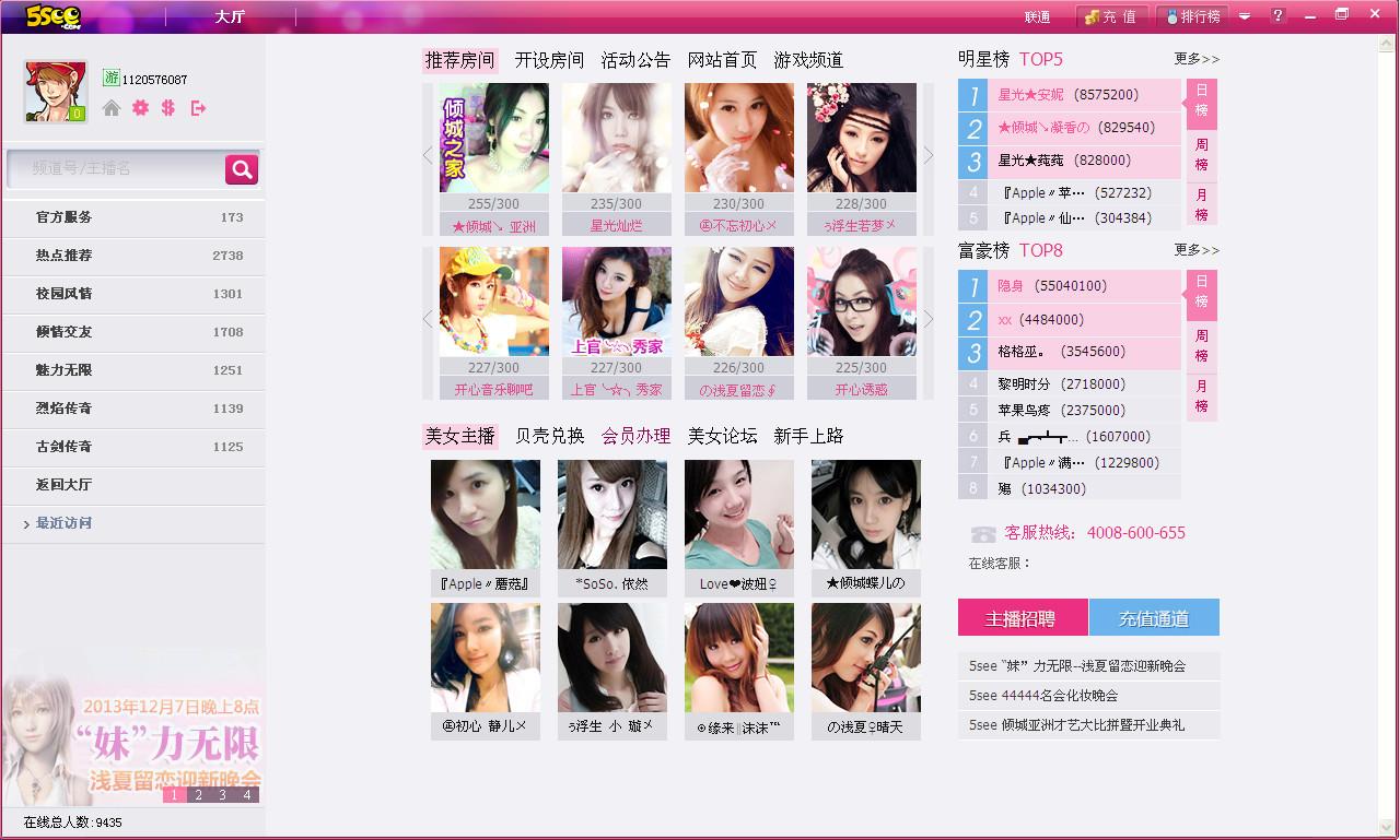 5see真人秀(多人视频交友社区)截图1