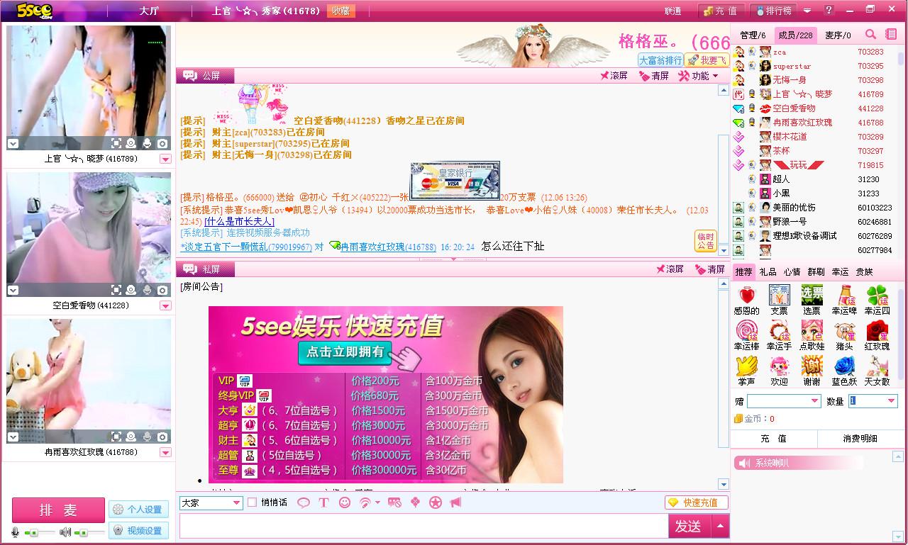 5see真人秀(多人视频交友社区)截图2